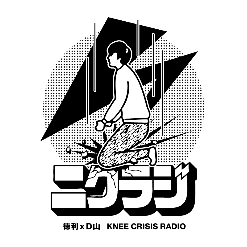 Knee Crisis Radio Archive